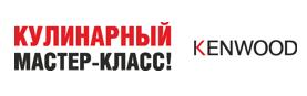 Кулинарный мастер-класс от KENWOOD в Гродно!