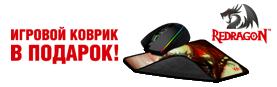 При покупке игровой мыши REDRAGON – коврик в подарок!
