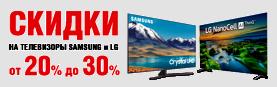 Скидки до 30% на телевизоры LG и SAMSUNG: как получить?