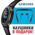 Наушники В ПОДАРОК при покупке смарт-часов SAMSUNG!
