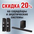 СКИДКА 20% на аудиосистемы при покупке в комплекте с телевизором!