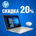 Ноутбуки HP: с мышкой дешевле!