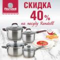 Скидка 40% на посуду RONDELL!