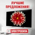 Лучшие предложения на телевизоры в «ЭЛЕКТРОСИЛЕ»!